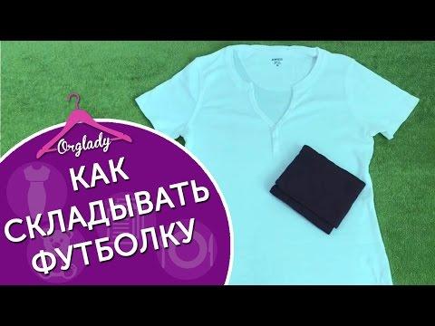 Как складывать футболки в кармашек быстро, просто и легко.