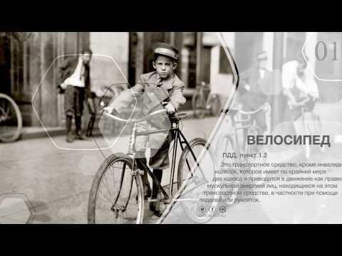 ПДД для велосипедистов. Главное.