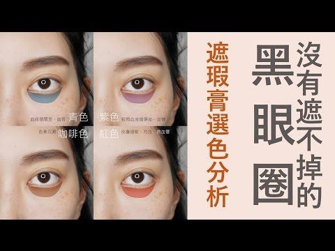 Astor│●新手必看●沒有遮不掉的黑眼圈之遮瑕膏選色分析