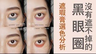 ●新手必看#12 黑眼圈遮瑕膏選色分析|眼袋、淚溝、黑眼圈怎麼分│Astor thumbnail