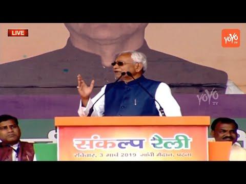 Bihar CM Nitish Kumar Powerful Speech About Abhinandan In NDA Rally at Patna Bihar | YOYO TV Channel