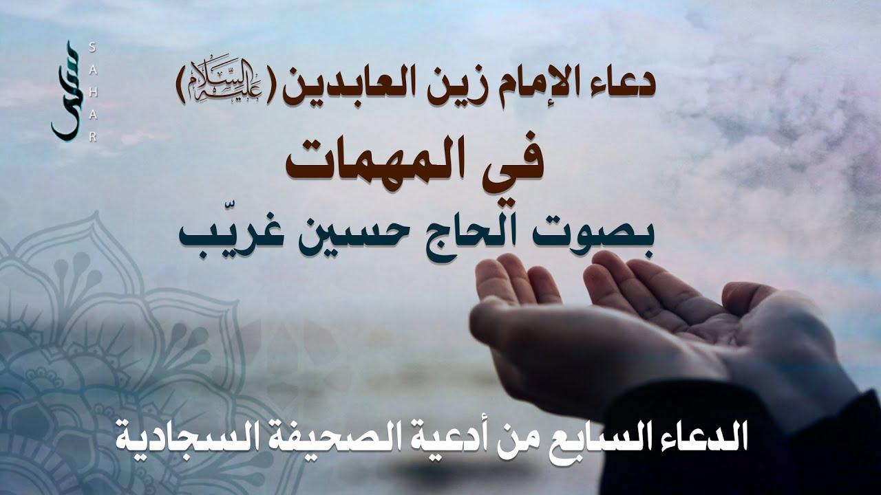 يا من تحل به عقد المكاره الحاج حسين غري ب Youtube