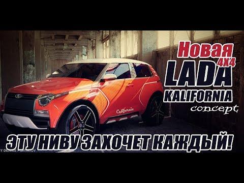 Новая Lada 4x4 Niva California 2017. Такую Ниву ты точно купишь!