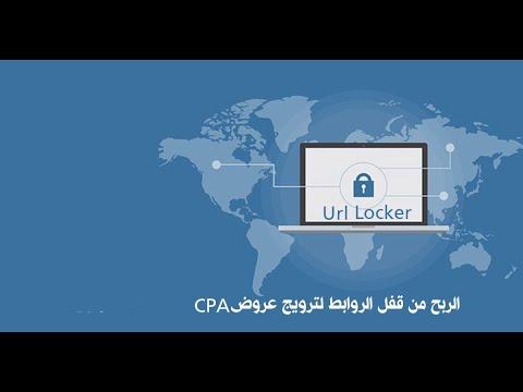 الربح من CPA  شهرياً 2000$ من خلال بلوجر كورس content locker (قفل المحتوي) cpa خطوة بخطوة