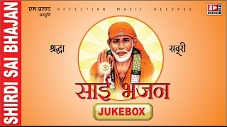 Sai baba songs in hindi | Sai Bhajan | Sri Shirdi Sai Baba  Top 16 Full Hindi Bhajans