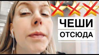 ВЫГНАЛИ С МАКИЯЖА ПОСЛЕ ОДНОГО ВОПРОСА Самый короткий треш обзор салона красоты в Москве влог