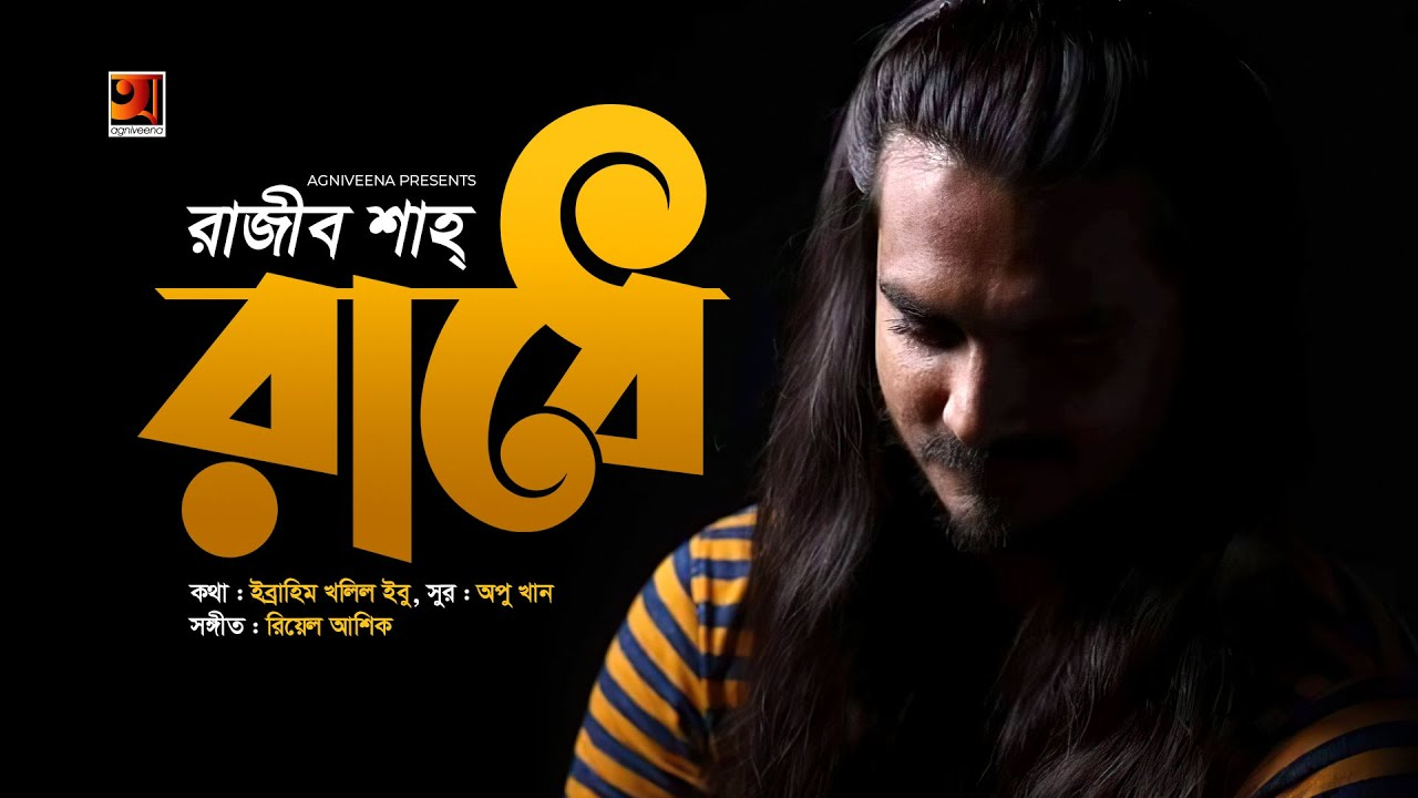 Radhe | রাধে | Rajib Shah | New Bangla Song 2021 | Porichoy Mixed Artist Album