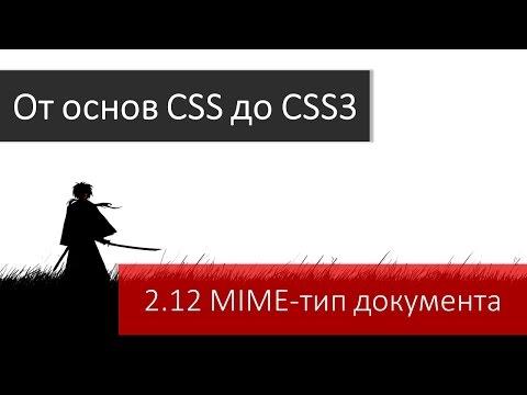 Основы CSS. MIME-тип документа и почему он важен для HTML/CSS разработчика