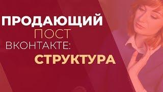 Продающий пост вконтакте: Как продавать Вконтакте