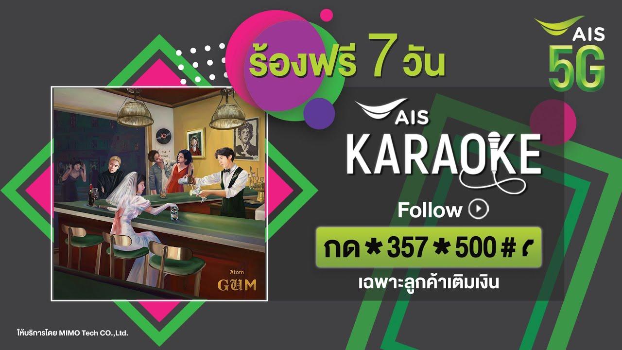 AIS Karaoke ยกขบวนเพลงฮิตจากศิลปินฮอตมาให้คุณโชว์พลังเสียง  เพลง Follow - อะตอมชนกันต์