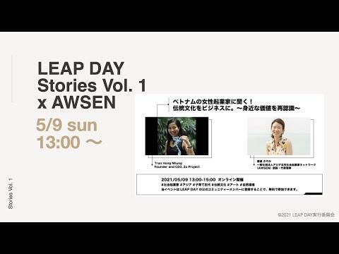 Stories Vol.1 イベントアーカイブ動画