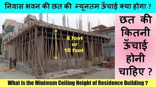 What is the Minimum Ceiling Height of Residence Building निवास भवन की  छत की न्यूनतम ऊँचाई क्या होगा