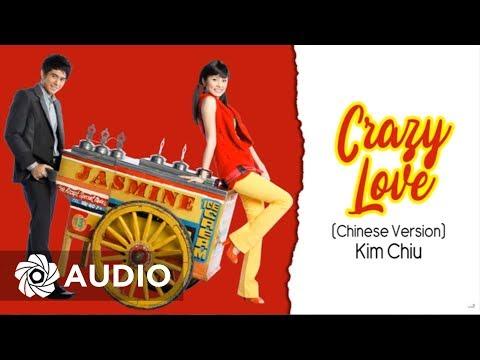 Kim Chiu - Crazy Love (Chinese Version) (Audio) 🎵   My Girl OST