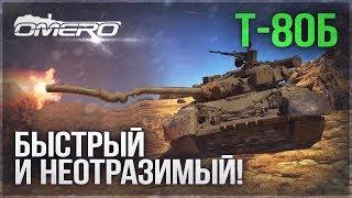 Т-80Б: БЫСТРЫЙ и НЕОТРАЗИМЫЙ в WAR THUNDER! Новинка ПАТЧА 1.81
