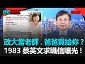 政經關不了(完整版)|2019.12.03