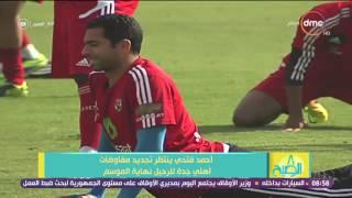 8 الصبح - اللاعب أحمد فتحي نجم الأهلى ينتظر تجديد مفاوضات أهلي جدة للرحيل نهاية الموسم