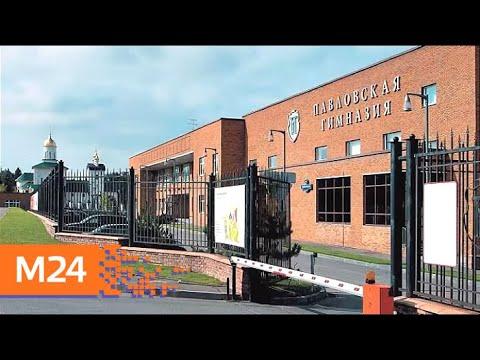 В гимназии, где обучение стоит миллионы рублей, нашли туберкулез - Москва 24