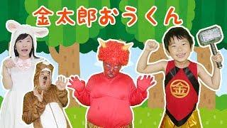 ★金太郎おうくん~対決!再び赤鬼登場~★