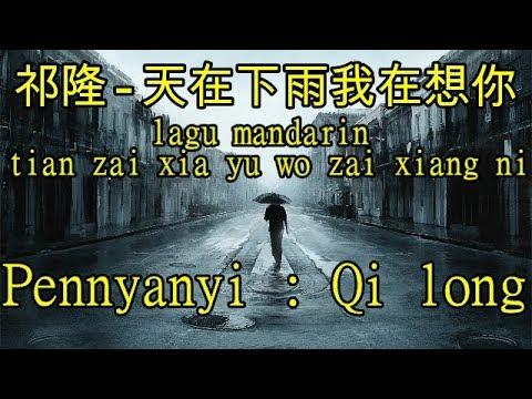 Lagu mandarin tian zai xia yu wo zai xiang ni,祁隆 天在下雨我在想你