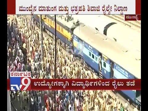 Thousands of Students Rail Roko Protest in Mumbai, Job Aspirants Halt Trains