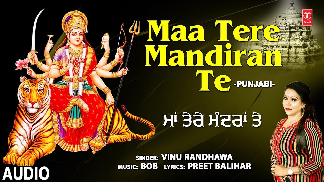 Maa Tere Mandiran Te I Punjabi Devi Bhajan I VINU RANDHAWA I Full Audio Song