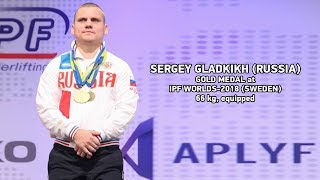SERGEY GLADKIKH (RUSSIA) GOLD MEDAL at IPF WORLDS-2018 (SWEDEN) 66 kg, equipped
