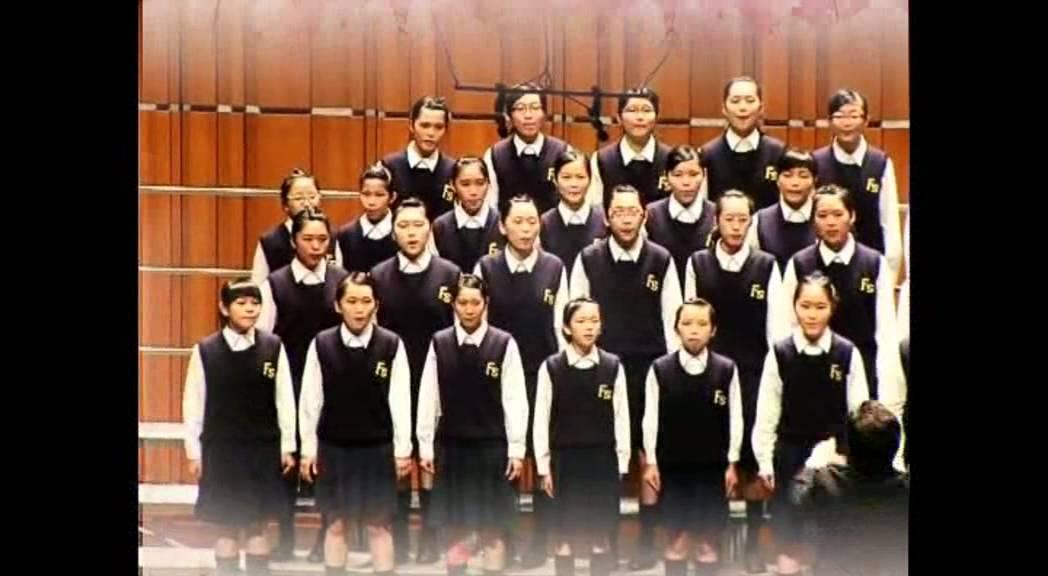 第二十八,二十九屆校際歌唱比賽-化地瑪聖母女子中學 - YouTube