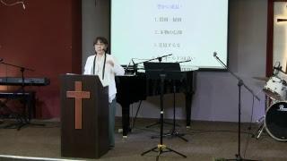 2017-08-13 『豊かに成長!』 (Week 119) Messaged by Pastor Mayumi Ya...