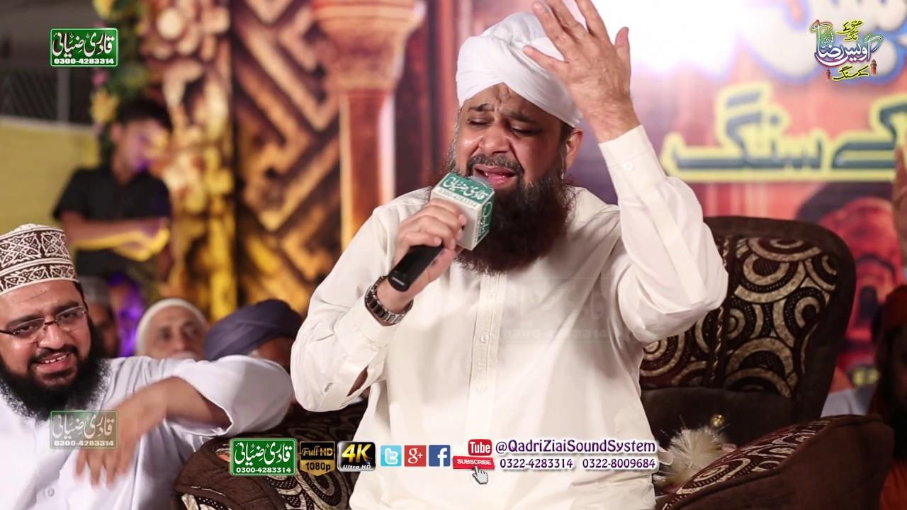 Jaliyu Pe Nigah e Jami Hai | Owais Raza Qadri |Mahfil e Naat Ishq K Rang Owais Qadri k Sang 2018