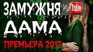 ПРЕМЬЕРА 2017 ОШАРАШИЛА ТЕЛЕЗРИТЕЛЕЙ [ ЗАМУЖНЯЯ ДАМА ] РУССКИЕ МЕЛОДРАМЫ 2017, НОВИНК 𝑯𝑫 (*_*) 1080