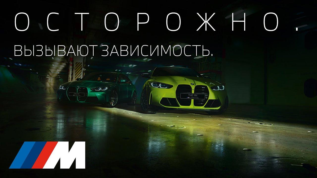 Новые BMW M3 и BMW M4. Осторожно. Вызывают зависимость.