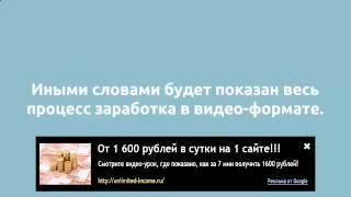 Заработать В Интернете На Просмотре Видео(Как зарабатывать в интернете от 1 600 рублей в сутки даже капитальному чайнику, который первый раз слышит..., 2015-02-24T14:59:11.000Z)