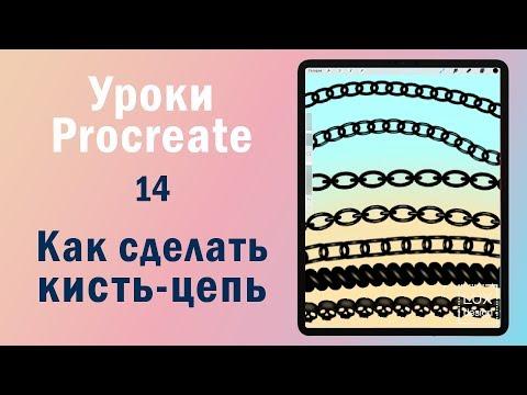 Уроки Procreate. 14. Как сделать кисть-цепь