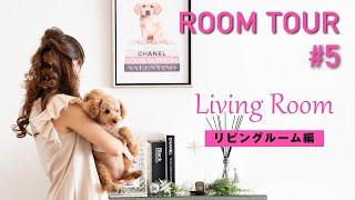 渡辺美奈代の「自宅ルームツアー#5」 打ち合わせや、お仕事で使うことの多いリビングルームを紹介です! 動画内で紹介したお品物はこちらです ・ソファー ...