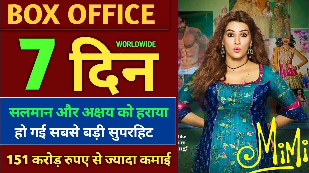 Mimi Box Office Collection, Mimi Full Movie Public Review 2021, Mimi 7th Day Collection