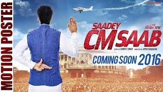 Saadey CM Saab - Motion Poster - Harbhajan Mann - Latest Punjabi Movies 2016