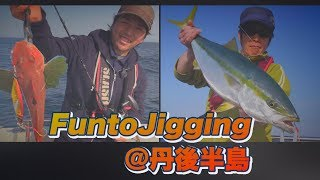 FUN to Jigging:@丹後半島 ジギングがもっと楽しくなるSLASH オフショアジギングスタイル!