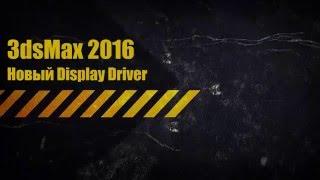 Установка картинки на фон в окне проекции 3ds Max 2016 (lock zoom pan и display driver)