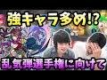 【モンスト】新たな乱気弾に砲撃型のシャイニングピラー!!紫陽花、椿狙いで計30連ガチャる!!【なうしろ】