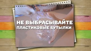 Необычное применение пластиковых бутылок / Хитрости жизни