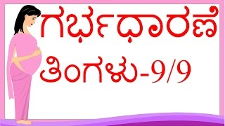 Pregnancy | Kannada | Month by Month | Month 9 | ಗರ್ಭಧಾರಣೆ ತಿಂಗಳ- 9 | Weeks - 33 to week 36