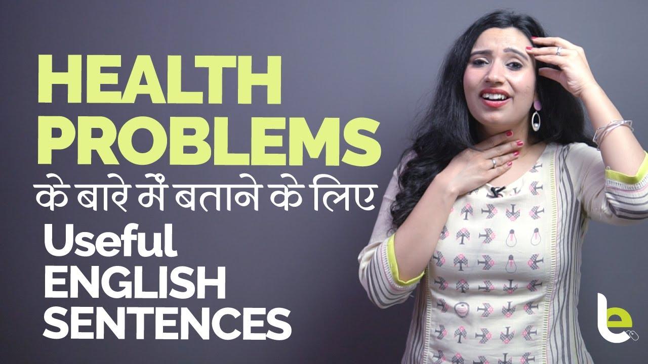 रोज़ काम आने वाले English Sentences To Describe Health Problems | English Speaking Practice In Hindi