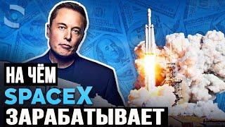 На чём зарабатывает SpaceX