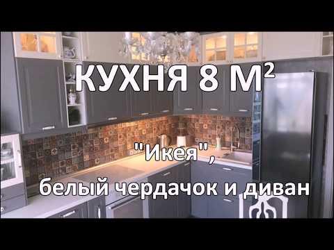 Кухня 8 кв. Икея с Диваном