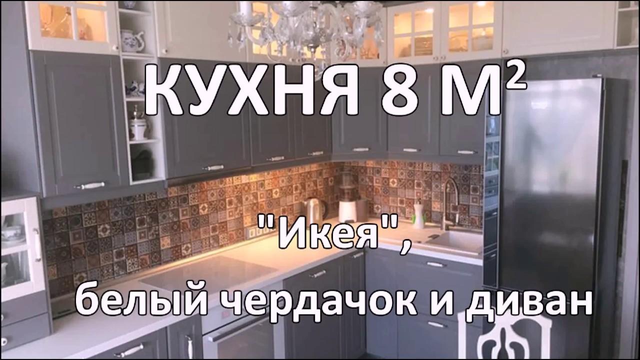 дизайн кухни 8 кв м фото с диваном