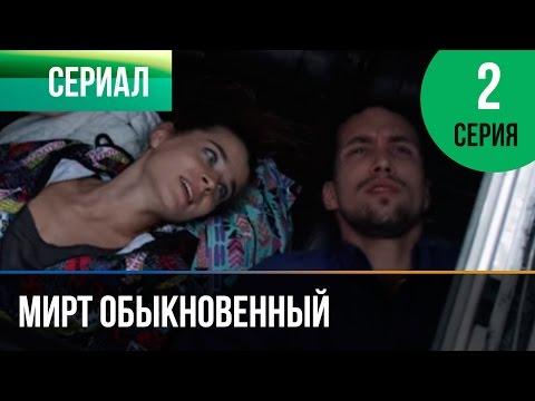 Мирт обыкновенный 2 серия - Мелодрама | Фильмы и сериалы - Русские мелодрамы