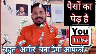 YouTube Can Make You Really *Very Rich* | Start YouTube Channel Now | Bloody Satya Ki Duniya