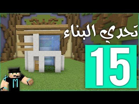 تحدي البناء: بيت عصري !! | Build Battle #15
