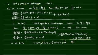공학수학1-1장 (Exact 방법 2)