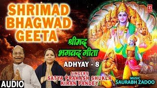 श्रीमद भगवद गीता,Shrimad Bhagwad Geeta Chapter 8,Latest Audio, SATYA PRAKASH SHUKLA,KIRAN PANDEY